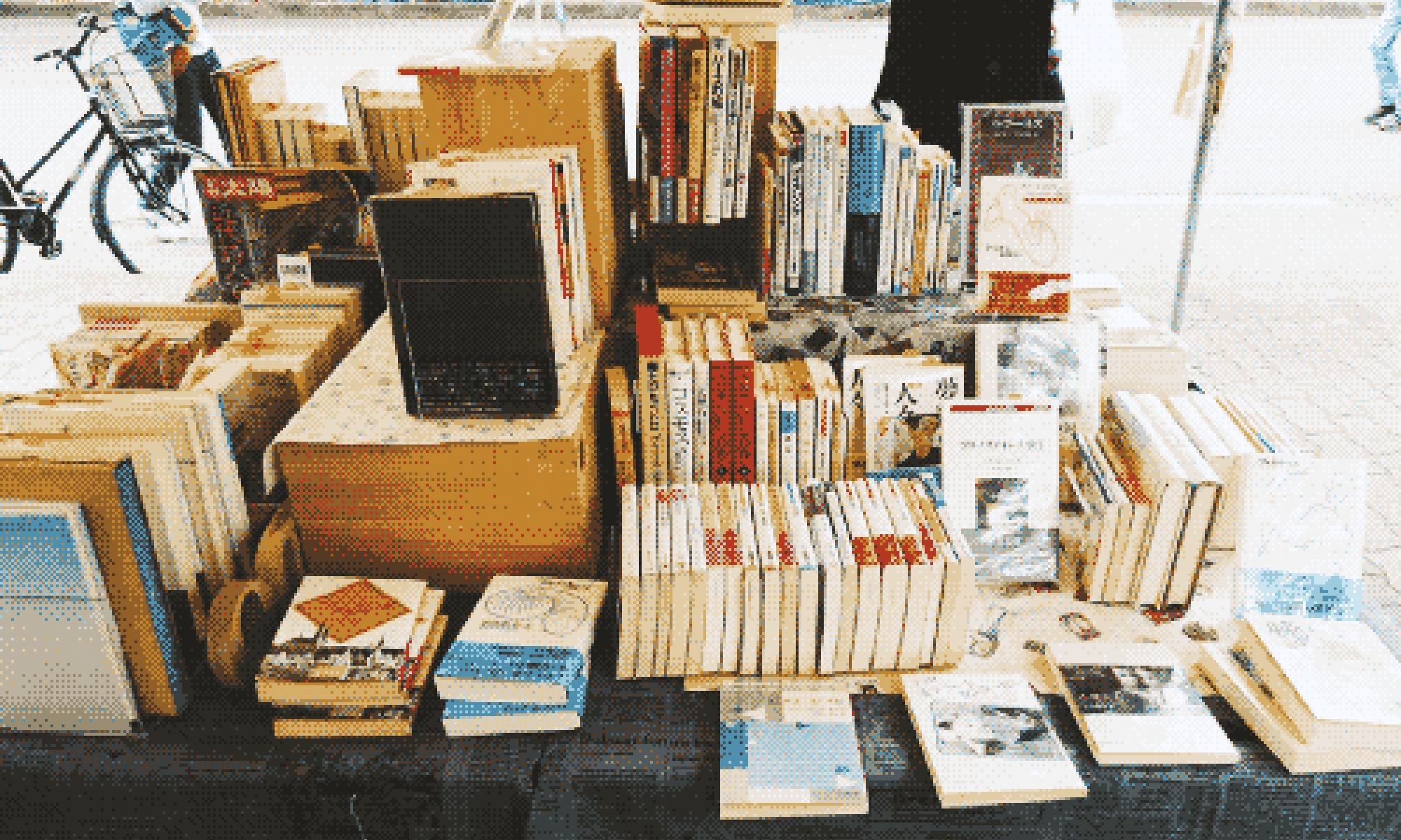 寸心堂書店